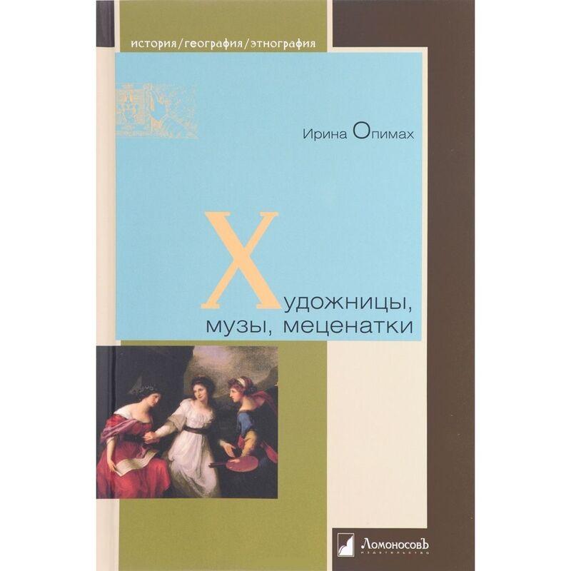 Книжный магазин Ирина Опимах Книга «Художницы, музы, меценатки» - фото 1