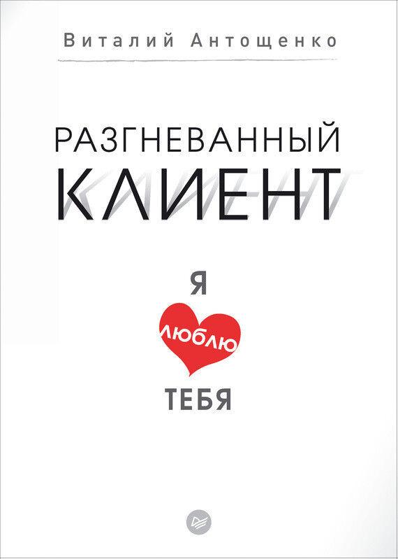 Книжный магазин Виталий Антощенко Книга «Разгневанный клиент, я люблю тебя» - фото 1