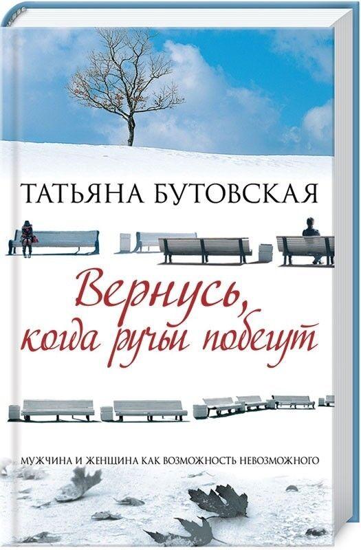 Книжный магазин Бутовская Т. Книга «Вернусь, когда ручьи побегут» - фото 1