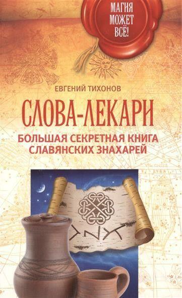Книжный магазин Е. Тихонов Книга «Слова-лекари. Большая секретная книга славянских знахарей» - фото 1