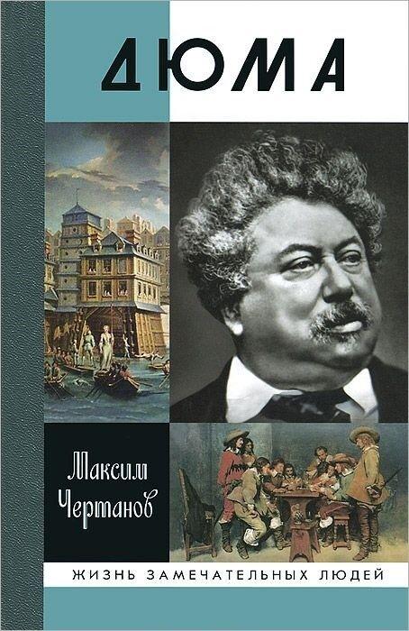 Книжный магазин Максим Чертанов Книга «Дюма» - фото 1
