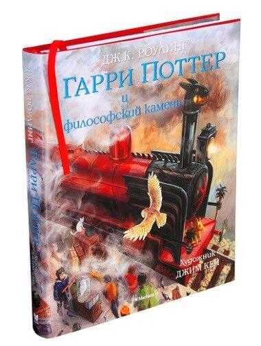 Книжный магазин Джоан Роулинг Книга «Гарри Поттер и философский камень» - фото 1