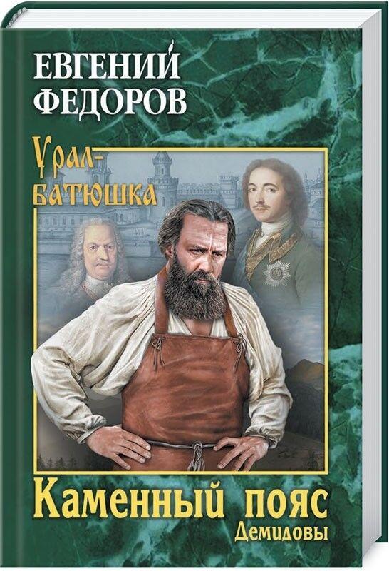 Книжный магазин Федоров Е. Каменный пояс. Книга 1. Демидовы - фото 1
