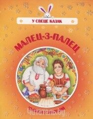 Книжный магазин Харвест Книга «Малец-з-палец» - фото 1