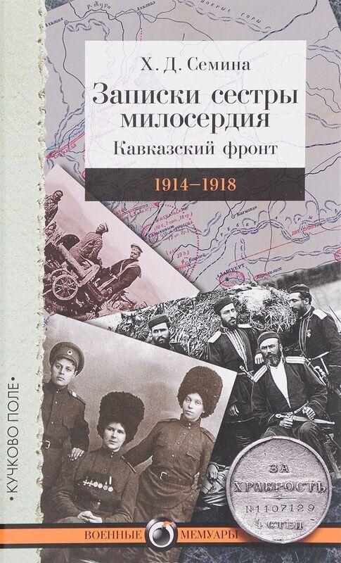 Книжный магазин Х. Семина Книга «Записки сестры милосердия. Кавказский фронт 1914-1918» - фото 1