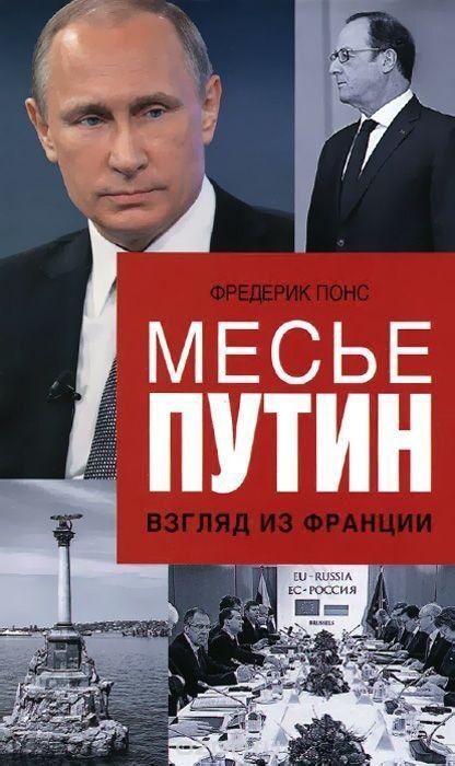 Книжный магазин Фредерик Понс Книга «Месье Путин. Взгляд из Франции» - фото 1