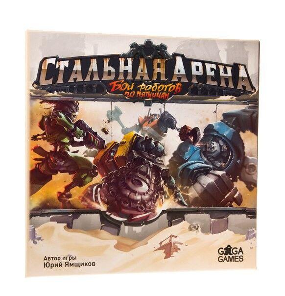Магазин настольных игр GaGaGames Настольная игра «Стальная арена. Бои роботов по пятницам» - фото 1