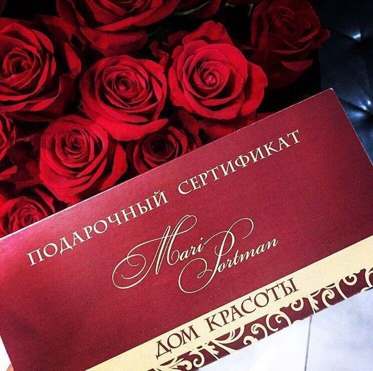 Магазин подарочных сертификатов Mari Portman Подарочный сертификат - фото 1