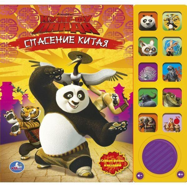 Книжный магазин Умка Книга «Кунг-фу панды. Спасение Китая» - фото 1