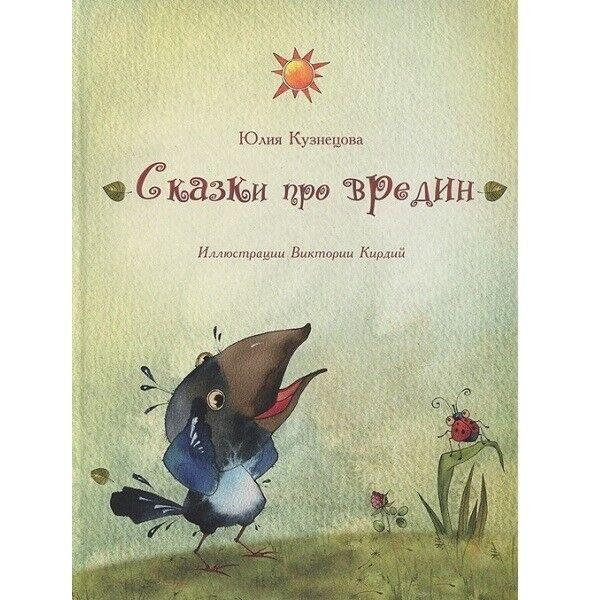 Книжный магазин Юлия Кузнецова Книга «Сказки про вредин» - фото 1
