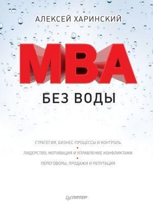 Книжный магазин Алексей Харинский Книга «MBA без воды» - фото 1