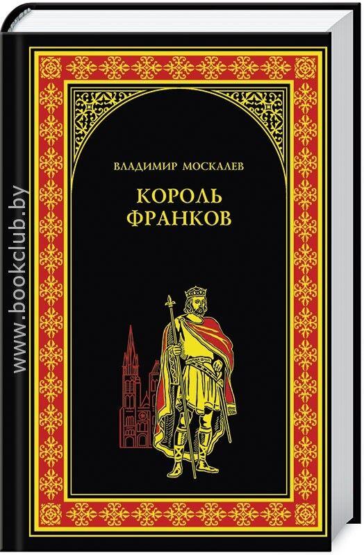Книжный магазин Москалев В. Комплект: Король франков + Путь на юг - фото 2