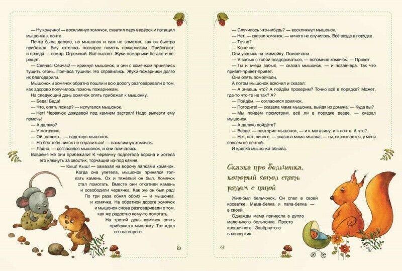 Книжный магазин Юлия Кузнецова Книга «Сказки про вредин» - фото 3