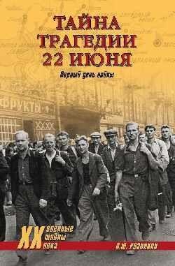 Книжный магазин О.Ю. Козинкин Книга «Тайна трагедии 22 июня. Первый день войны» - фото 1