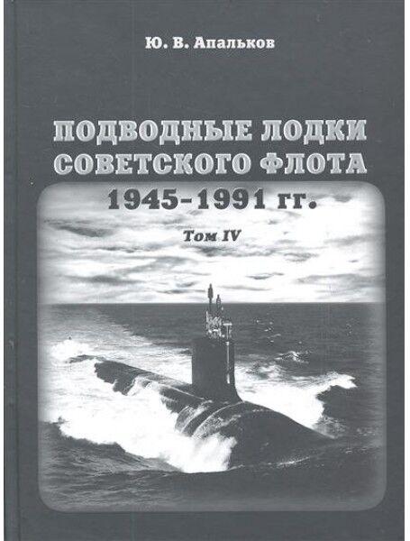 Книжный магазин Юрий Апальков Книга «Подводные лодки советского флота 1945-1991г. Том 4» - фото 1