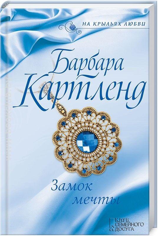 Книжный магазин Барбара Картленд Комплект: «Месть графа» + «Замок мечты» - фото 2