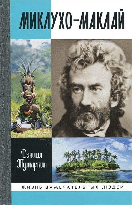 Книжный магазин Даниил Тумаркин Книга «Миклухо-Маклай. Две жизни «белого папуаса» - фото 1