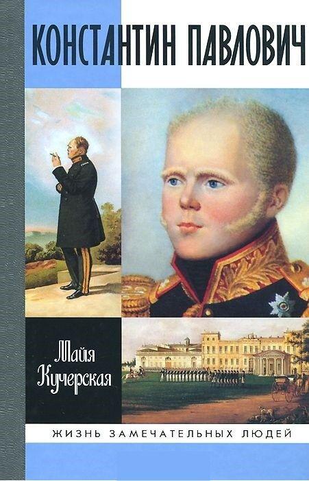 Книжный магазин Майя Кучерская Книга «Константин Павлович» - фото 1