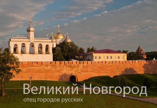 Туристическое агентство Территория отдыха Автобусный тур «Великий Новгород – Псков – Печоры» - фото 2