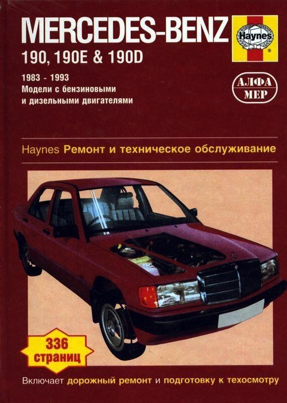 Книжный магазин Алфамер Паблишинг Книга «Mercedes-Benz 190, 190Е & 190D 1983-1993. Ремонт и техническое обслуживание» - фото 1