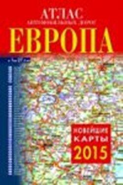 Книжный магазин АСТ Книга «Атлас автомобильных дорог. Европа» - фото 1