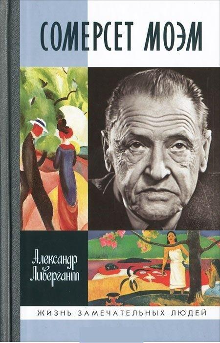 Книжный магазин Александр Ливергант Книга «Сомерсет Моэм» - фото 1