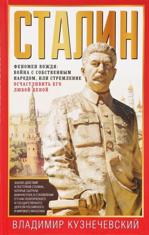 Книжный магазин Владимир Кузнечевский Книга «Сталин. Феномен вождя» - фото 1