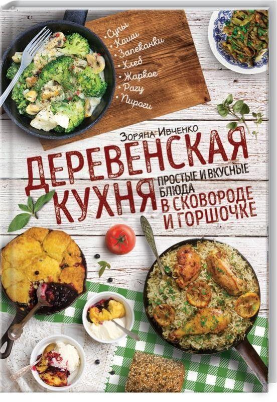 Книжный магазин Зоряна Ивченко Книга «Деревенская кухня: простые и вкусные блюда в сковороде и горшочке» - фото 1