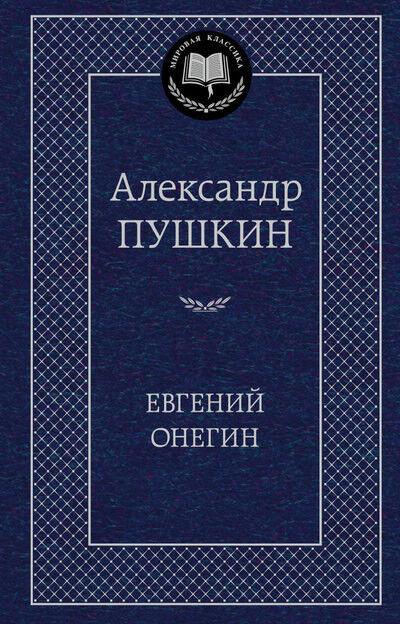 Книжный магазин Александр Сергеевич Пушкин Книга «Евгений Онегин» - фото 1