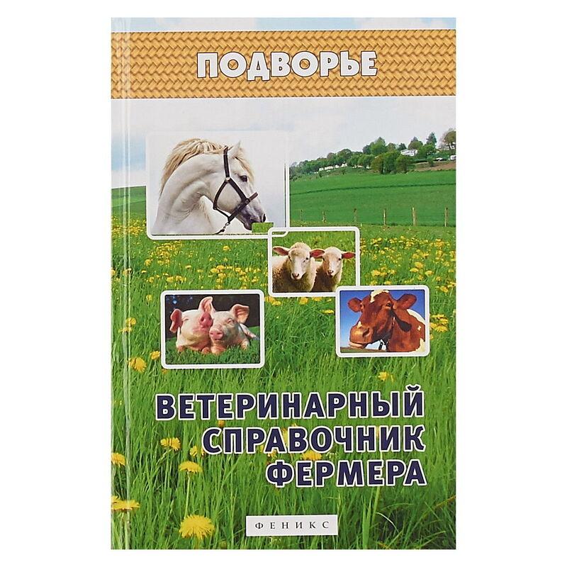 Книжный магазин Моисеенко Л. Книга «Ветеринарный справочник фермера» - фото 1