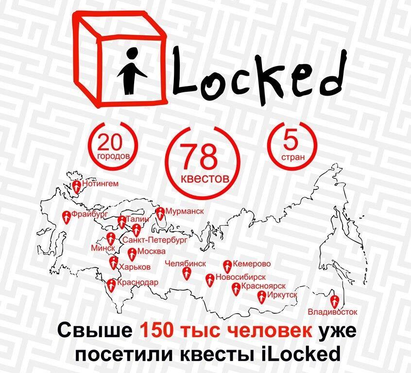 Квест iLocked Квест «Тайны Чернобыля» - фото 9