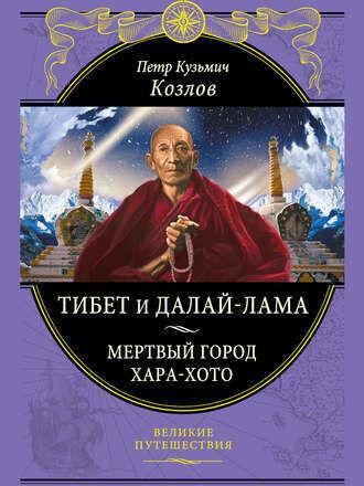 Книжный магазин П. Козлов Книга «Тибет и Далай-лама. Мертвый город Хара-Хото» - фото 1