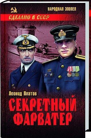 Книжный магазин Леонид Платов Книга «Секретный фарватер» - фото 1