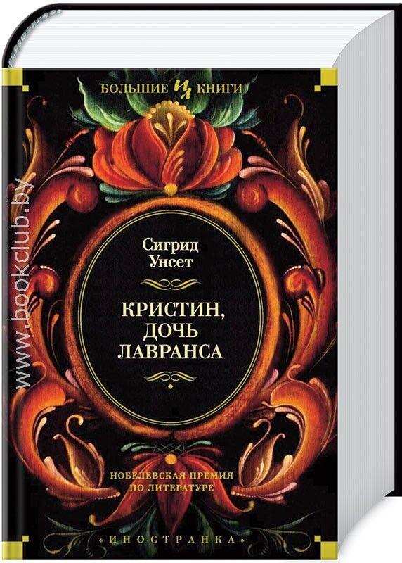 Книжный магазин Унсет С. Книга «Кристин, дочь Лавранса» - фото 1