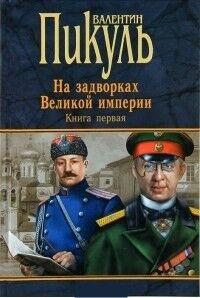 Книжный магазин Валентин Пикуль Книга «На задворках великой империи. Кн. 1, кн. 2» - фото 1