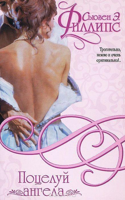 Книжный магазин Сьюзен Э. Филлипс Книга «Поцелуй ангела» - фото 1