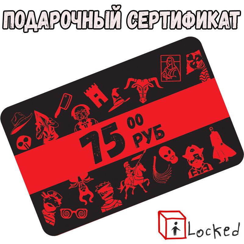 Подарок на Новый год iLocked Подарочный сертификат номиналом 75 руб. на квест - фото 1