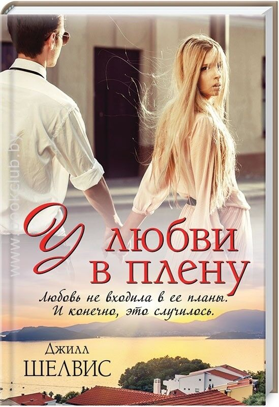 Книжный магазин Джилл Шелвис Книга «У любви в плену» - фото 1
