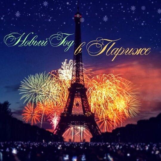 Туристическое агентство Череда Путешествий Автобусный экскурсионный тур «Новый год в Париже 2018» - фото 1