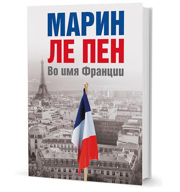 Книжный магазин Марин Ле Пен Книга «Во имя Франции» - фото 1