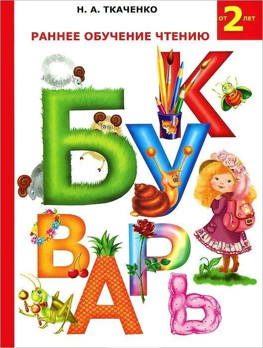 Книжный магазин Наталья Ткаченко Книга «Раннее обучение чтению. Букварь» - фото 1
