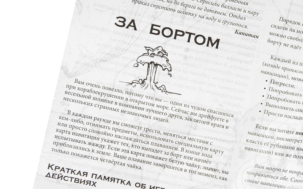 Магазин настольных игр Magellan Настольная игра «За бортом!» - фото 2