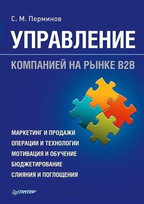 Книжный магазин С. М. Перминов Книга «Управление компанией на рынке В2В» - фото 1
