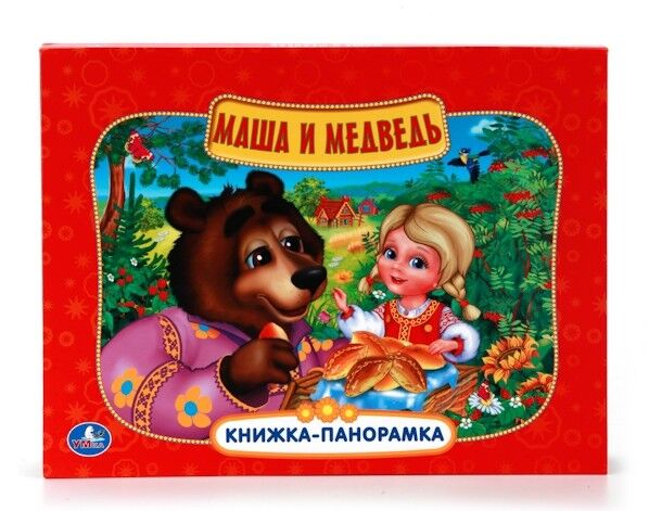 Книжный магазин Умка Книжка-панорамка «Маша и Медведь» - фото 1