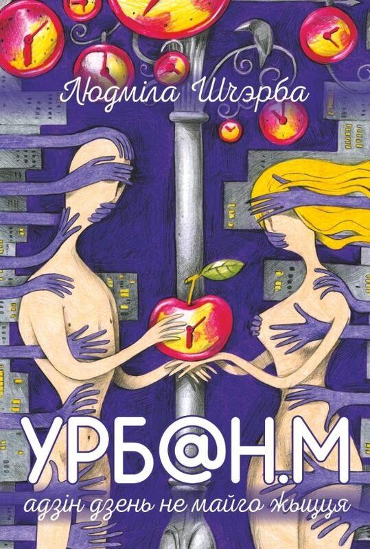 Книжный магазин Людміла Шчэрба Книга «Урб@н.М: адзін дзень не майго жыцця» - фото 1