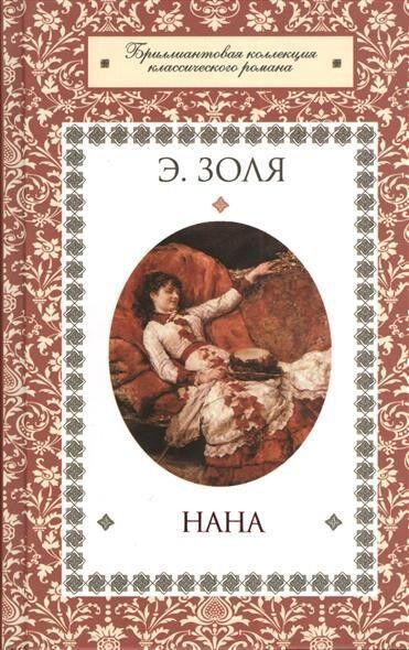 Книжный магазин Э. Бронтэ, Э. Золя Комплект книг «Незнакомка из Уайлдфелл-Холла» + «Нана» - фото 2