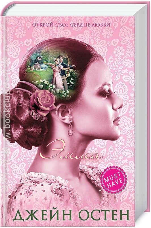 Книжный магазин Остин Дж. Книга «Эмма» - фото 1