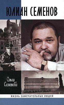 Книжный магазин Ольга Семенова Книга «Юлиан Семенов» - фото 1
