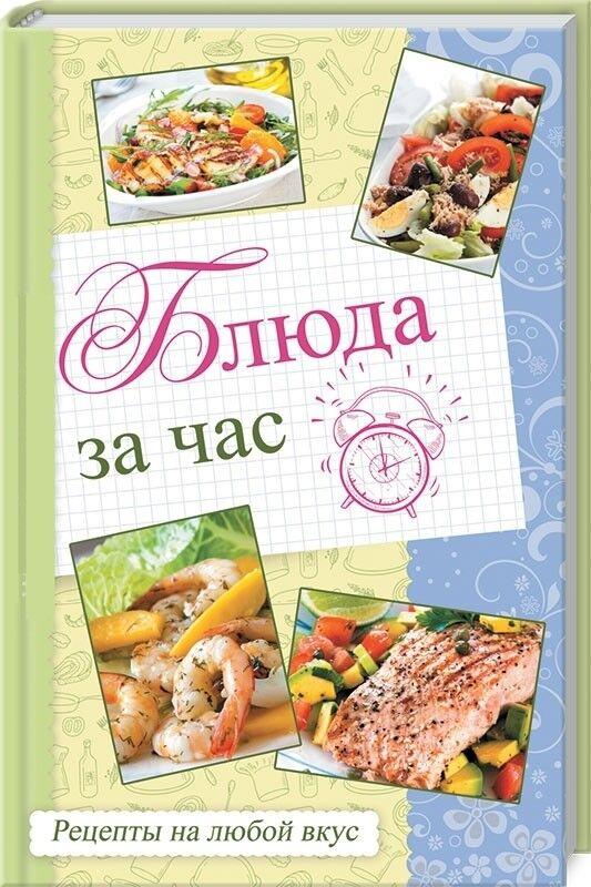 Книжный магазин Максим Константинов Книга «Блюда за час. Рецепты на любой вкус» - фото 1