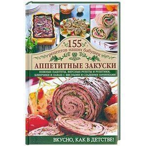 Книжный магазин С. Семенова Комплект книг  «Румяная выпечка» + «Аппетитные закуски» - фото 2